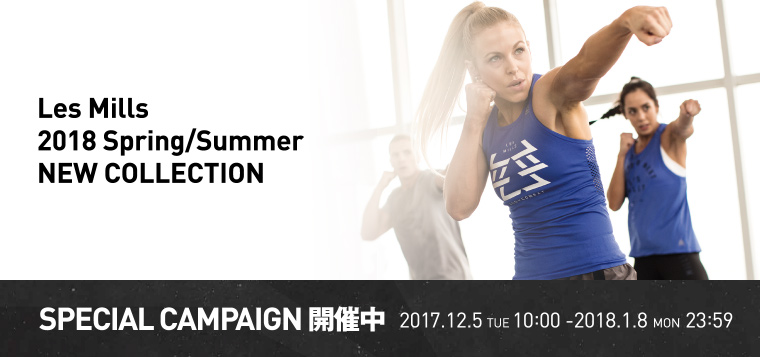 Les Mills 2018 Spring/Summer NEW COLLECTION  リーボック トレーニング レズミルズ 2018 スプリングサマー ニューコレクション SPECIAL CAMPAIGN 開催中