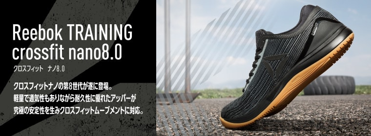 Reebok TRAINING crossfit nano8.0 クロスフィット ナノ8.0