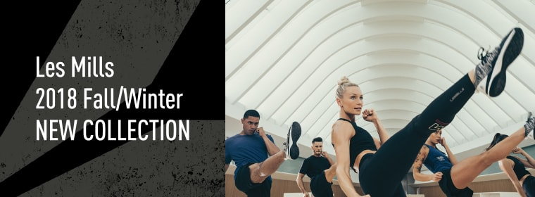 Les Mills 2018FAll/Winter NEW COLLECTION レスミルズ 2018秋冬  ニューコレクション