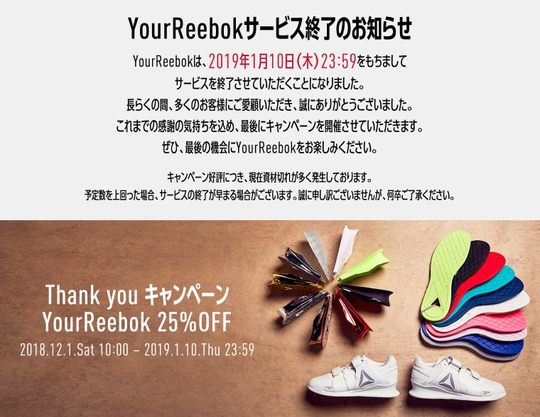 YR Thank you Campaign ユアリーボック サンキューキャンペーン 2018.12.01 10:00 ~ 2019.01.10 23:59